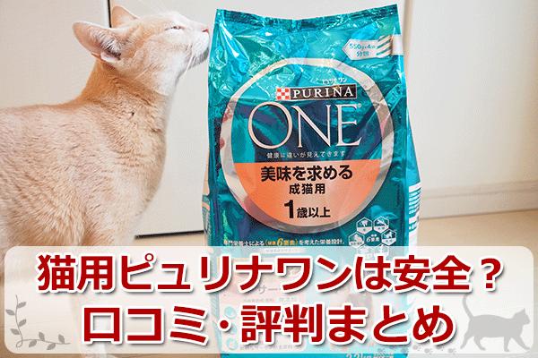猫用のピュリナワンは安全?評価と評判