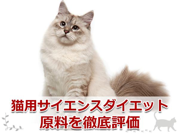 猫用サイエンスダイエットの評価