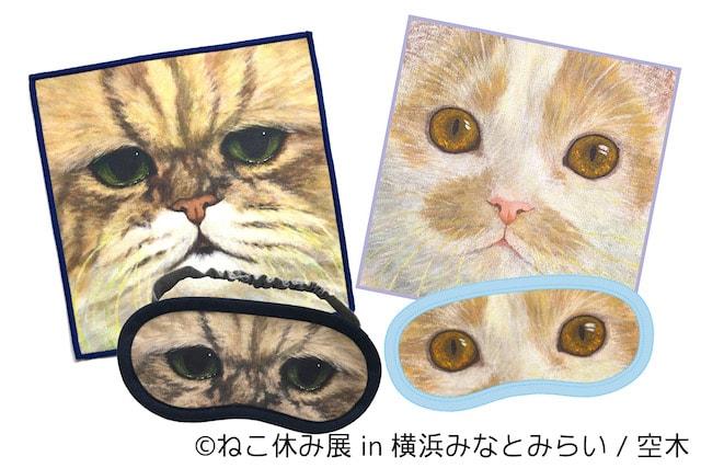 空木×ふーちゃん&ホイップ コラボグッズ