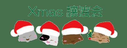クリスマス譲渡会