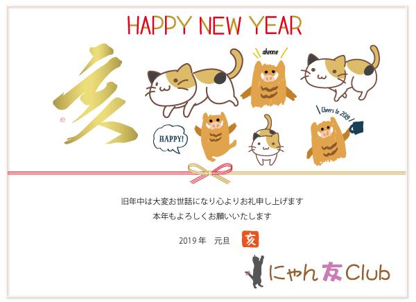 web年賀にゃん友Club20190101