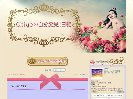 Chiyoの自分発見!日記(アメブロ)