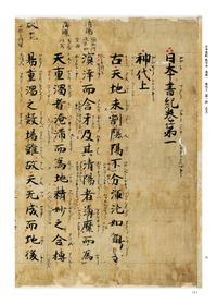 日本書紀 (にほんしょき) - Japanese-English Dictionary - JapaneseClass.jp