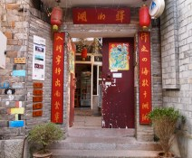 More Chinese doors