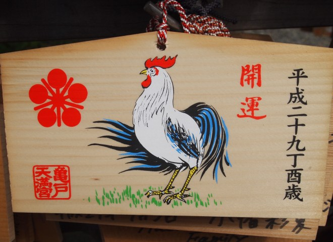 rooster ema