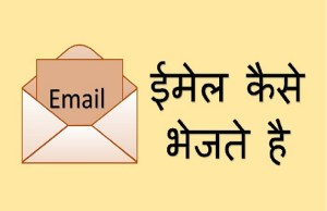 email bheje