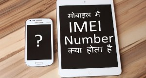 imei number