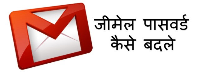 gmail password change kre