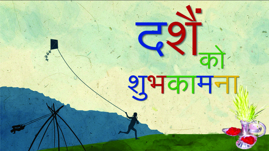 Dashain wishes 2076 in Nepali