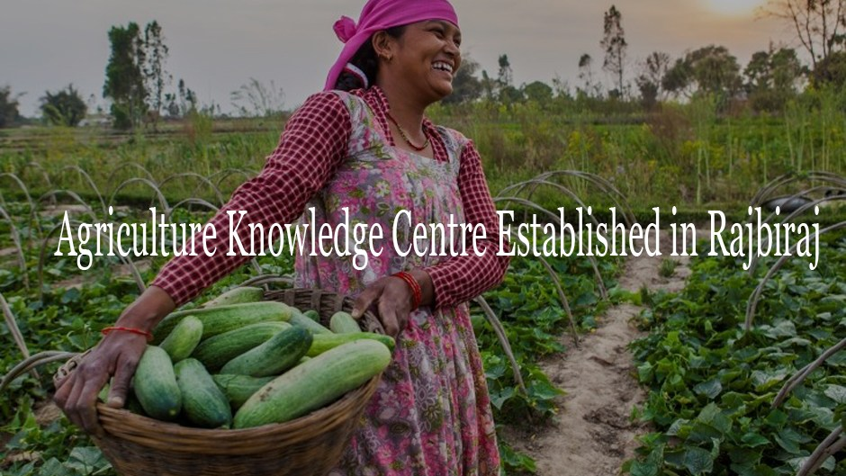 Agriculture Knowledge Centre Established in Rajbiraj. Image Source: Usaid