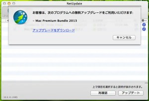 Mac Premium Bundle 2013 無償アップグレード
