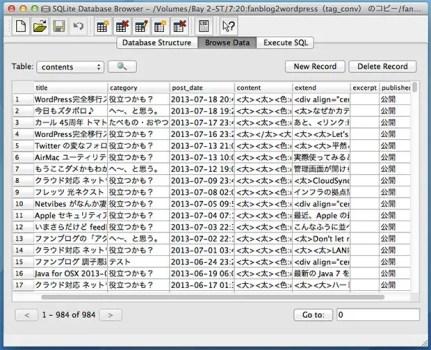 SQLiteのDBファイルを編集できるGUIツール