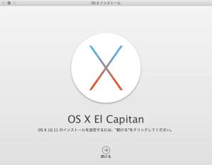旧 Mac Pro に OS X El Capitan v10.11 を入れるのはもうちょっと待った方がいいと思う件