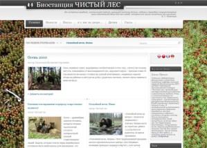 Сайт биостанции «Чистый лес»