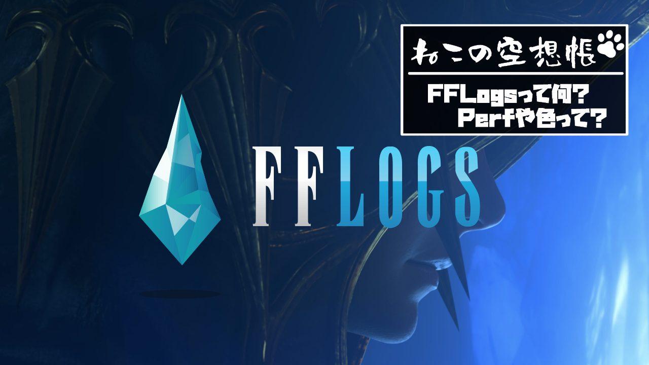 FFLogsや色やPerf