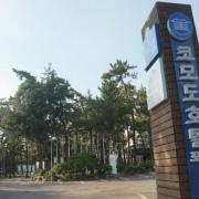 Commodore Hotel Pohang