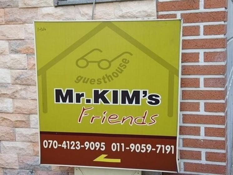 Mr. Kim's Friends Guesthouse