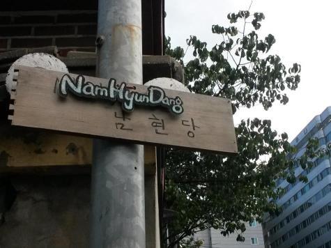 Namhyundang Hanok