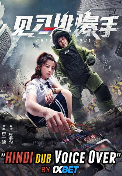 Duty Exchange (2020) Hindi (Voice Over) Dubbed+ Chinese [Dual Audio] WebRip 720p [1XBET]