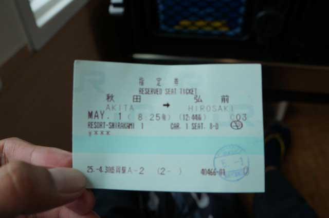 Reserved tiket, Rapid Resort Shirakami tujuan terakhir Hirosaki!