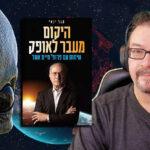 """Ingeniero de Inteligencia Israelí Confirma que USA tiene """"Contratos"""" con Aliens"""