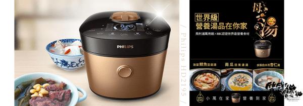 Philips HD2195飛利浦金小萬智慧萬用鍋|四季萬用燉湯神器|一鍋打天下
