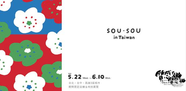 日本京都SOU‧SOU in Taiwan|台灣首展資訊|人氣商品懶人包