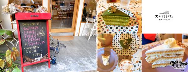 永和大人的甜點|四號公園咖啡廳|下午茶真心推薦