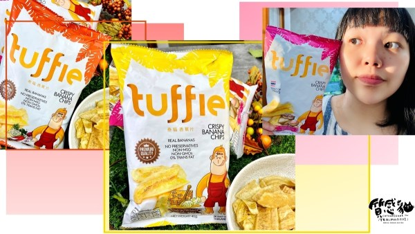 泰國TUFFIE烤香蕉片|健康零食|香蕉餅乾