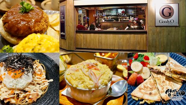 古迪歐 Goody.O Cafe|四號公園早午餐|永和不限時咖啡廳推薦