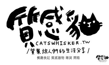 質感貓 Catswhiskers.tw