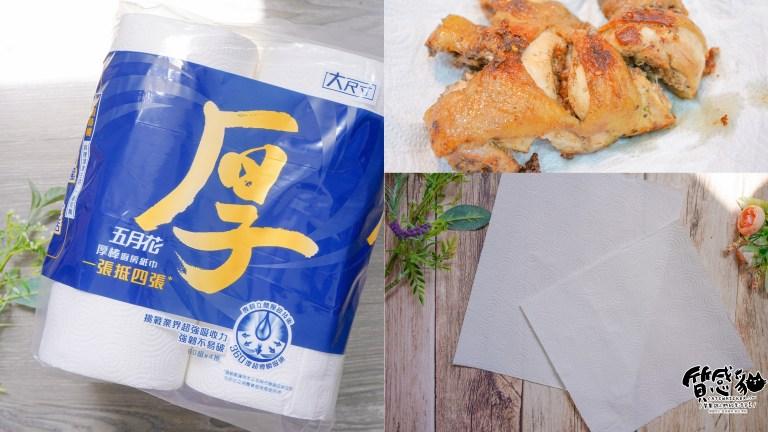 五月花厚棒廚房紙巾|一張抵四張輕鬆完勝料理清潔|挑戰業界超強吸水吸油力|強韌不易破