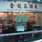 食店介紹-金龍泰國菜