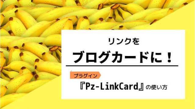 Pz-LinkCardでブログカードを設定する方法