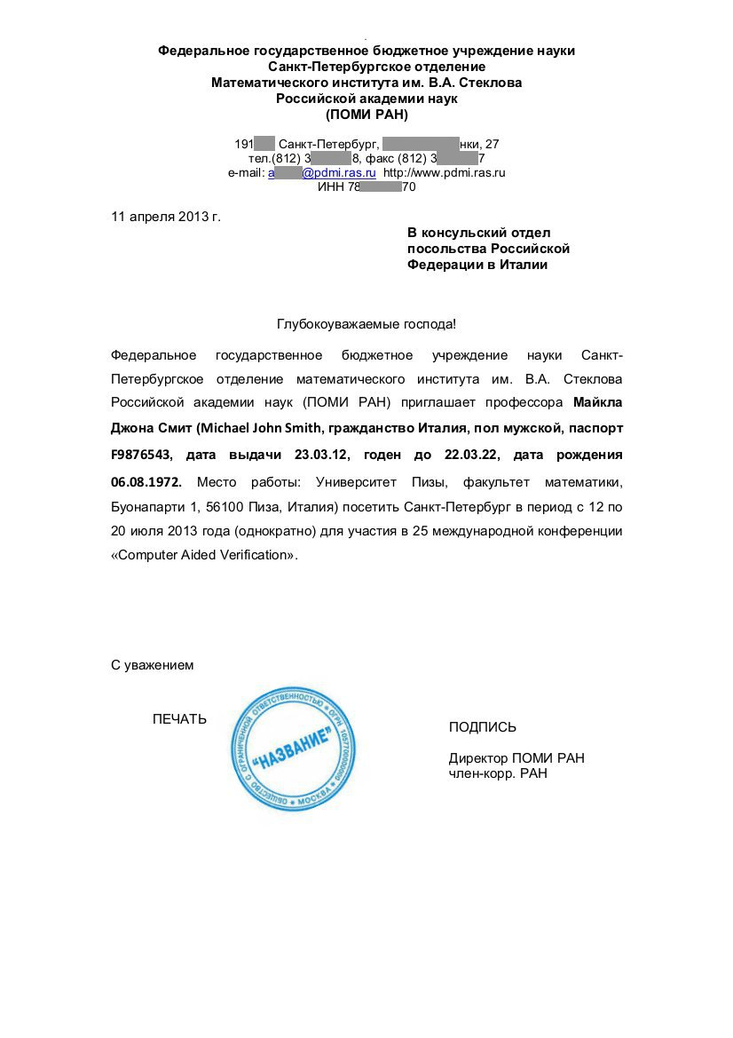 A Simplified Visa Invitation Letter The Inviting Anization Is St Petersburg Branch Of Steklov Insute Mathematics