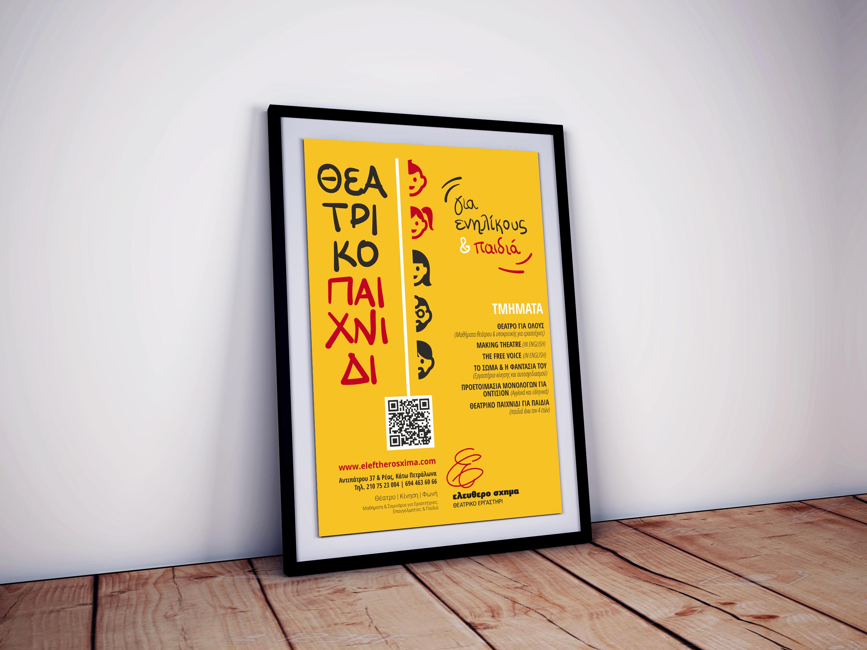 Poster - Acting studio in Athens, www.eleftherosxima.com #θέατρογιαερασιτέχνες #ερασιτεχνικόθέατρο #μαθήματαυποκριτικής #θέατρογιαόλους, #μαθήματαθεάτρου #αυτοσχεδιασμός #actingstudio #actinglessons #theatreforamateurs #theaterforamateurs #θεατρικόπαιχνίδιγιαενήλικες #θεατρικόπαιχνίδιγιαπαιδιά #θέατρογιαπαιδιά #σεμινάριαυποκριτικής #ελεύθεροσχήμα #εργαστήριυποκριτικής