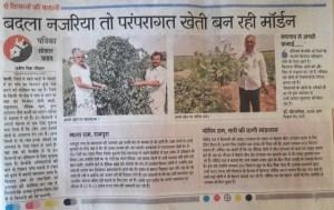 Rajasthan Patrika 17 October, 2016 Success Story