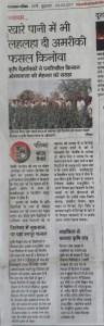 Rajasthan Patrika 3 March 2017 Kinova