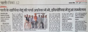 Rajasthan Patrika 30 November 2016 Ethiopia Visit Dr. Dheeraj Singh1