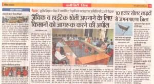 dainik bhaskar 18 march, 2016 scientific advisory committee meeting1