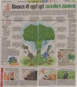 rajasthan patrika 25 november 2015 world environment conservation day