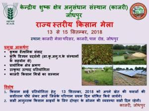 राजस्थान राज्य स्तरीय किसान मेला काजरी, जोधपुर, 13-15 सितंबर, 2018 Rajasthan State Level Kisan Mela, CAZRI, Jodhpur, 13-15 September, 2018