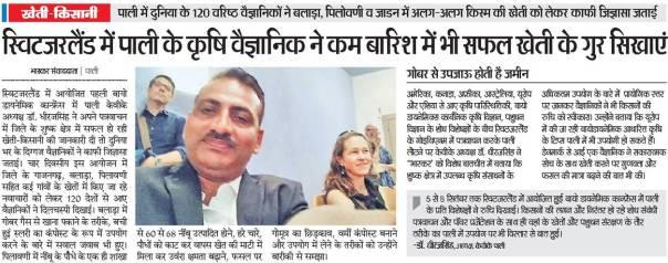 डॉ. धीरज सिंह द्वारा अन्तराष्ट्रीय सम्मलेन में भारत का प्रधिनित्व