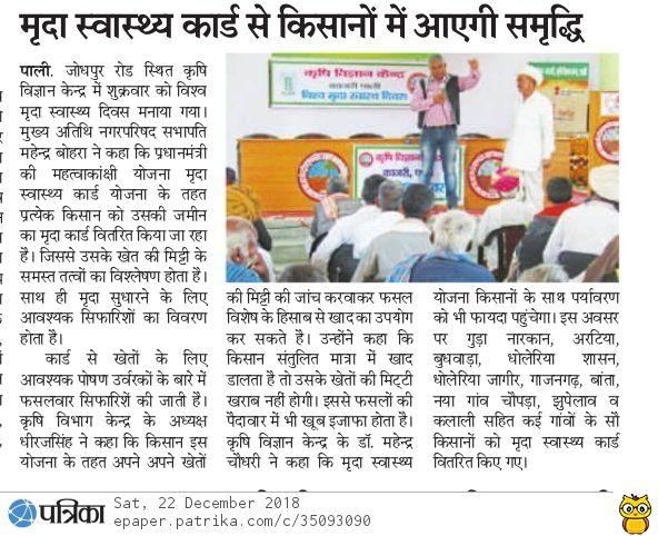 World Soil Health Day Rajasthan Patrika - 5th December, 2018