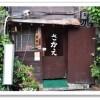 沖縄国際通りの『さかえ』に行ってきた!山羊料理なのに肉がない?