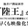 ドラマ『陸王』のあらすじとキャストは?ロケ地紹介と最終回予想!