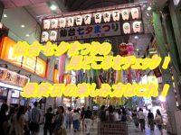 仙台七夕まつり2019の見どころと最終日の楽しみ方!混雑状況も確認!
