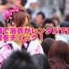 福岡でレンタル浴衣が安いお店3選!予約や着付け方法も紹介!