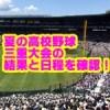 夏の高校野球三重県大会2018の日程と結果!優勝校予想と注目選手は?
