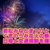くきのうみ花火の祭典2018/若松みなと祭りの日程と交通規制を確認!